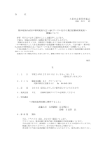 第36回KAIZEN事例発表大会~QCサークル及び小集団活動成果発表