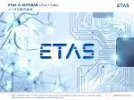 ETAS の AUTOSAR ソリューション イータス株式会社