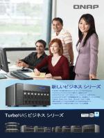 TurboNAS ビジネス シリーズ 新しいビジネス シリーズ