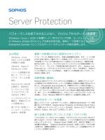 Sophos Server Protection datasheet