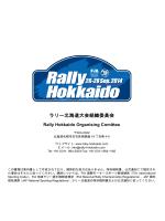 ラリーガイド2(本文) - Rally Hokkaido