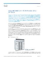 Cisco ME 4600 シリーズ オプティカル ライン ターミナル データ シート