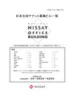 全フロア - 日本生命保険