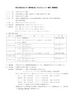 第93 回全日本スキー選手権大会(クロスカントリー種目