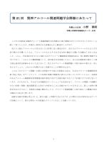 プログラムはこちらから - 日本アルコール関連問題学会