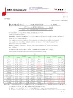 (PA1)NYK DEMETER V.039E スケジュール変更のお知らせ