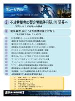 全文 - 日本マレーシア学会(JAM...