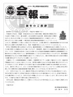新 年 の ご 挨 拶 - 岡山県臨床検査技師会