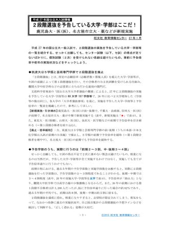 27年入試 国公立大2段階選抜予告