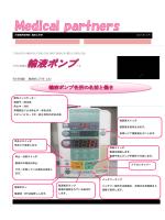 テルモ社製 輸液ポンプTE 131 - 医療法人 徳洲会 大垣徳洲会病院