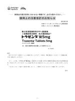 トラゼンタ錠5mg使用上の注意改訂のお知らせ