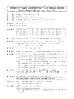 第40回 岐阜県選抜室内テニス選手権大会