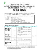 受験案内 - 神奈川県立がんセンター