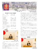 第1948回週報 - 行田さくらロータリークラブ