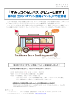 「すみっコぐらしバス」デビュー! 第6回