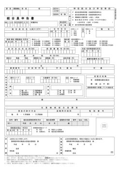 県 市町村 共済 組合 静岡 構成組合一覧|連合会概要|全国市町村職員共済組合連合会