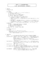 福岡アジア美術館嘱託職員 (文書・資料管理事務員)募集案内