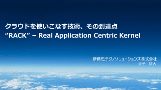2.OpenStackで実現する「Cloud Native」な世界