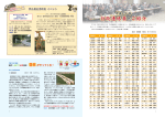 P8-9 行政連絡員紹介、郷土・国体コラム(PDF形式 1592