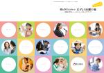 ハンドブックダウンロード(pdf) - パート労働ポータルサイト
