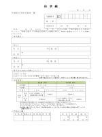 休学願 - 早稲田大学