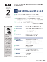 最新号目次 - 読売新聞広告ガイド