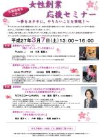 女性創業応援セミナー