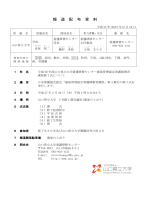ニュースリリース 平成26年度山口県立大学看護研修センター感染管理