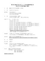 第9回 JKJO 全日本ジュニア空手道選手権大会 2015 年九州地区選抜
