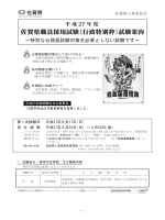H27行政特別枠試験案内