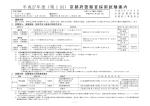 平成27年度(第1回)京都府警察官採用試験案内