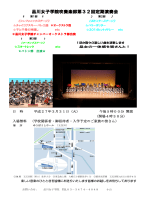 品川女子学院吹奏楽部第32回定期演奏会