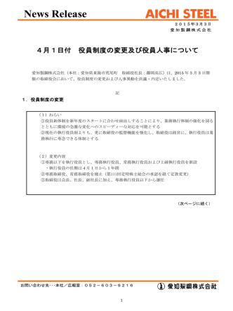 4月1日付役員制度の変更及び役員人事について