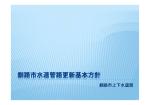釧路市水道管路更新基本方針(スライド版) 【PDF:2597KB】