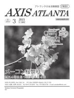AXIS ATLANTA