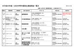 平成26年度 九州大学学内個別企業説明会一覧;pdf