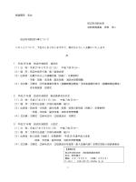 報道関係 各位 田辺市消防本部 消防総務課長 安田 浩二 田辺市消防団;pdf