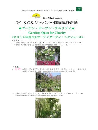 2015年度月別オープン・ガーデン・スケジュール