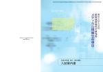メディカル情報生命専攻 入試案内書・志望調査票・チェックシート