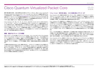 Cisco Quantum Virtualized Packet Core At-A