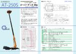 AT-250S(スカイステーション) スーパーデッキ 高所作業