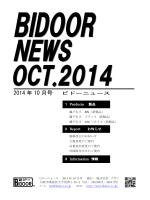 2014 年 10 月号 - BIDOOR(ビドー)