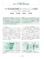 日立評論 2014年11月号:タテ型洗濯乾燥機「ビートウォッシュ」の開発