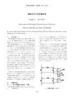 鋳鉄の引け性評価研究(PDF 491KB)