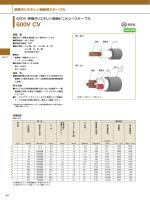 600V CV - 古河電気工業株式会社