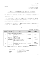 レンタルサービス料金価格改定(値下げ)のお知らせ