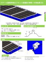 スチール屋根用架台フラット設置型(特殊ハゼ用金具 25)