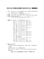 GKスクール実施要項 - 富山県サッカー協会