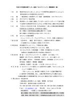 GKクリニック要項 - 一般社団法人 熊本県サッカー協会