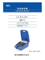 I-V チェッカー MP-11